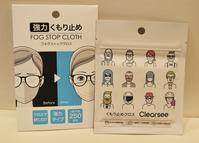 拭くだけ簡単!メガネが曇らない!くもり止めクロス - メガネのノハラ イオン洛南店 Staff blog@nohara
