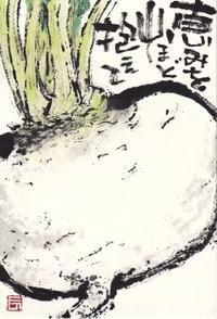 かぶ・山ほど抱えて - 北川ふぅふぅの「赤鬼と青鬼のダンゴ」~絵てがみのある暮らし~