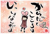 ★体と心は一緒なんだよ☆エレファントカシマシ&宮本浩次2021年カレンダー、本日正午から発売開始 - 羽根をつけて