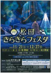 冬のアクティビティ - 箱根のリゾート情報