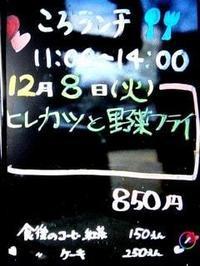 8日ランチメニュー - ころかふぇ