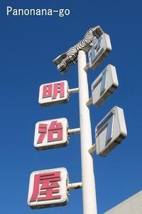 路線を漂う~Shiwasu @瑞穂~ - ちょっくら、そのへんまで。な日常。