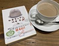 「和菓子のアン」 - Kyoto Corgi Cafe