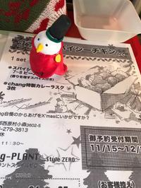 ご注文はお早めに(^○^) - 阿蘇西原村カレー専門店 chang- PLANT ~style zero~