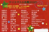 クリスマス小品展2020ギャラリー翔 - 石のコトバ