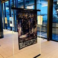 【京都】聖飢魔II「特別給付悪魔」【ネタバレ無し】 - 田園 でらいと