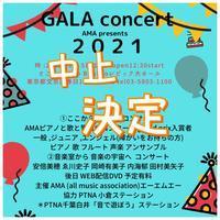 2021年 AMA - AMA ピアノと歌と管弦のコンクール