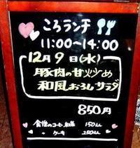 9日ランチメニュー - ころかふぇ