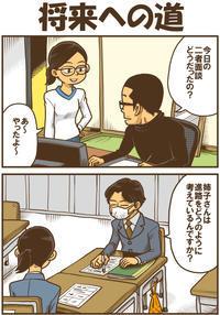 将来への道 - 戯画漫録