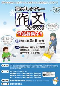 令和2年度雪かきレンジャー作文コンテスト開催のお知らせ(^^♪ - 室蘭社協のブログ