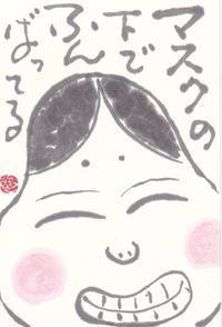 おかめ「マスクの下で ふんばってる」 - ムッチャンの絵手紙日記