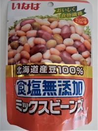 豆とナッツのカステラその1 - Petit à petit(プチ・タ・プチ)