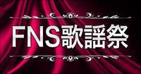 TV中継@! FNS歌謡祭 2020 生中継 生放送 テレビ放送 - FNS歌謡祭 2020 生中継 生放送 テレビ放送