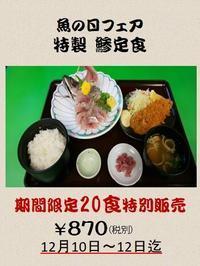12月魚の日アジ定食 - 埼玉スポーツセンター 天然温泉