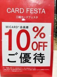 広島三越店今年最後の10%優待開催中 - GRANDMA MAMA DAUGHTER OFFICIAL BLOG