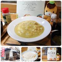 [東京都]鳥森絶メシ食堂[黄色いカレー/白いオムライス] - 焼まんじゅうを食らう!