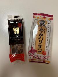 柳月のお菓子 - 続 ふわふわ日記
