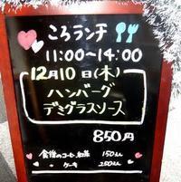 10日ランチメニュー - ころかふぇ