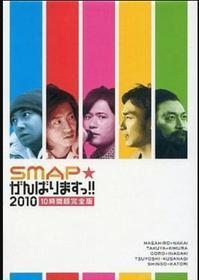SMAPがんばりますっ!!2010 木村拓哉のヤマトだけに年末年始ヤマトではなく トマトだけで乗り切る生活 限界寸前超完全版 - 志津香Blog『Easy proud』
