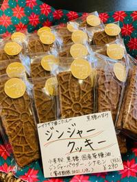 手作り焼き菓子&ケーキ入荷 - スリランカ  カレー& オーダーメイドコサージュ・バック Rosamala
