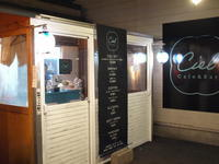 Cafe&Bar Ciel(シエルセット) - 苫小牧ブログ