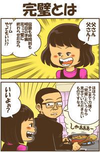 完璧とは - 戯画漫録