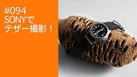2020/12/10#094SONYSONYでテザー撮影! - shindoのブログ