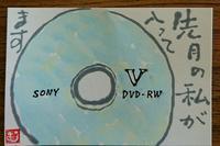 DVD「先月の私が入ってます」 - ムッチャンの絵手紙日記