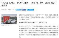 「日本カー・オブ・ザ・イヤー2020-2021」の結果から。 - 日々雑感!