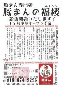 豚まんの福楼オープン - JA大潟村 組合長ブログ