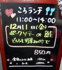 11日ランチメニュー - ころかふぇ
