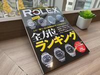 リアルロレックス Vol. 25 2021 - 5W - www.fivew.jp