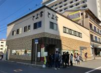 Go To トラベルで大分・別府へ10. とよ常にて名物の特上天丼のお昼ごはん - マイ☆ライフスタイル
