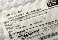 2020/12/10Amazonの誤配に対する対抗策、決定版! - shindoのブログ