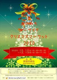 今年最後のイベント出店おのみちシーサイドクリスマスマーケット - grinte