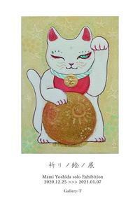 個展「祈りノ絵ノ展」ご案内 - Yoshida Mami blog