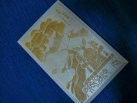 2020 夏旅・蒸暑の京と蝉時雨の巡礼路(御朱印帳&御朱印編) - ろーりんぐ ☆ らいふ