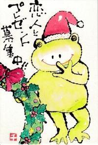 カエルくんとクリスマスリース - 北川ふぅふぅの「赤鬼と青鬼のダンゴ」~絵てがみのある暮らし~