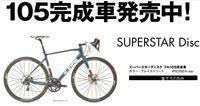 チネリのスーパースター! - 自転車屋 サイクルプラス note