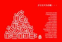 今年最後の展観「クリスマスの頃・・・」初日です - 坂日和