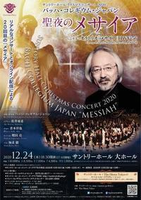 FM-NHK古楽の楽しみ「メサイア」とBCJ公演 - klavierの音楽探究