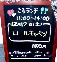 12日ランチメニュー - ころかふぇ