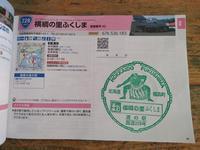2020.10.11 北海道道の駅スタンプラリー完走 - ジムニーとハイゼット(ピカソ、カプチーノ、A4とスカルペル)で旅に出よう