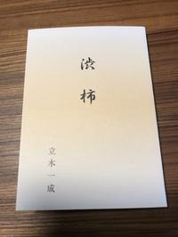 句集「渋柿」 - 円座抄