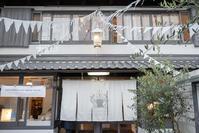 嵯峨野湯 -2- - Photo Terrace