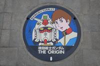 機動戦士ガンダム THE ORIGIN マンホール蓋 - Fire and forget