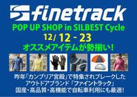 12/12-23 finetrack ポップアップ - ショップイベントの案内 シルベストサイクル