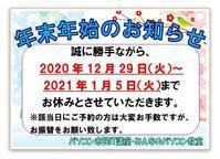 年末年始のお知らせ - 入会キャンペーン実施中!!みんなのパソコン&カルチャー教室 北野田校のブログ