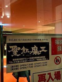 【神奈川県川崎市】聖飢魔II「特別給付悪魔」【ネタバレ無し】 - 田園 でらいと