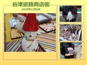 谷津遊路商店街35 - 岩手犬プロジェクト